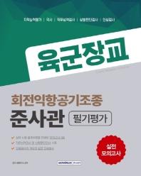 육군장교 회전익항공기조종 준사관 필기평가 실전 모의고사(2021)