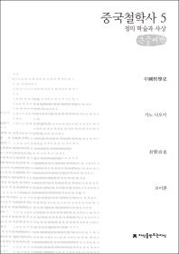 중국철학사. 5: 청의 학술과 사상(큰글씨책)