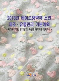 바이오생약국 소관 제조 유통관리 기본계획(2018)