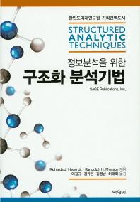 정보분석을 위한 구조화 분석기법
