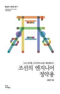 조선의 엔지니어 정약용