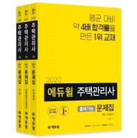 에듀윌 주택관리사 1차 출제가능 문제집 세트(2020)