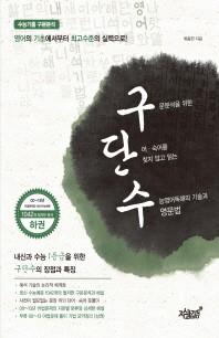 구단수(하권)(2014)