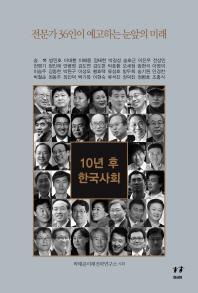10년 후 한국사회