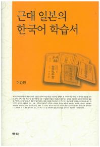 근대 일본의 한국어 학습서