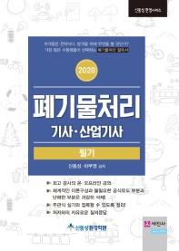 폐기물처리기사 산업기사 필기(2020)