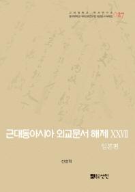 근대동아시아 외교문서 해제. 27: 일본편