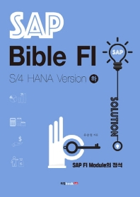 SAP Bible FI: S/4 HANA Version(하)