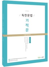 독한문법 기적문 기출적중문법 이론서+워크북 세트