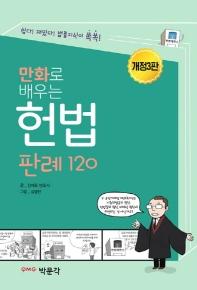 만화로 배우는 헌법 판례 120
