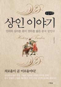상인 이야기(큰글씨책)