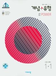 개념+유형 실력향상 파워 중등 수학 1-1(2021)