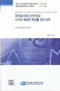초연결사회의 안정성과 사이버 복원력 확보를 위한 대책
