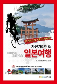 자전거로 떠나는 일본여행