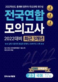 고3 국어 전국연합 모의고사 17회(2021)(2022 수능대비)