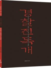 경찰 진독개 테마별 단원별 문제집(2019년 2차 대비)