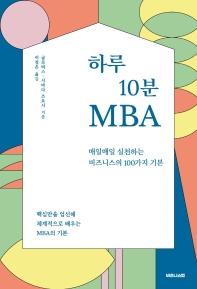 하루 10분 MBA