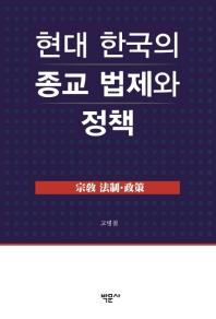 현대 한국의 종교 법제와 정책