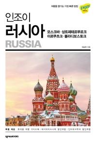 인조이 러시아(2019~2020)