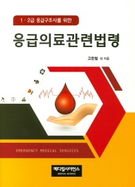 1 2급 응급구조사를 위한 응급의료관련법령