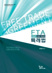 FTA 특례법(2021)