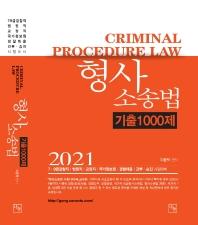 형사 소송법 기출 1000제(2021)