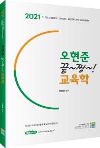 오현준 끝장 교육학(2021)
