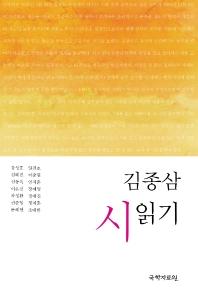 김종삼 시 읽기