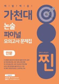 찐 가천대 논술 파이널 모의고사 문제집: 인문(2021)(2022 대비)