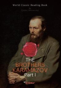 카라마조프 가의 형제들 1부 : The Brothers Karamazov, Part I (영문판)