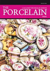 더포슬린(The Porcelain)(2020년 10~12월호)
