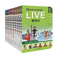 인물을 파악하면 역사가 보인다! 천재교육 LIVE 한국사 (라이브한국사) 시리즈 전10권