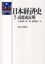日本經濟史 5