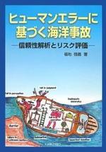 ヒュ―マンエラ―に基づく海洋事故 信賴性解析とリスク評價