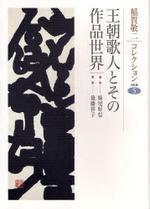 稻賀敬二コレクション 5