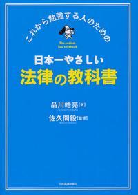 日本一やさしい法律の敎科書 これから勉强する人のための