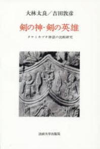劍の神.劍の英雄 タケミカヅチ神話の比較硏究