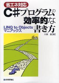 省エネ對應C#プログラムの效率的な書き方 LINQ TO OBJECTSマニアックス
