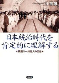 日本統治時代を肯定的に理解する 韓國の一知識人の回想