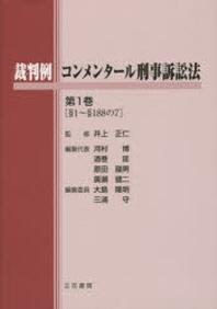 裁判例コンメンタ-ル刑事訴訟法 第1卷