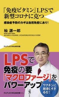 「免疫ビタミン」LPSで新型コロナに克つ 感染症豫防のカギは自然免疫にあり!