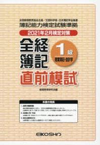 全經簿記1級商業簿記.會計學 直前模試