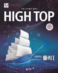 High Top(하이탑) 고등 물리1 세트(2018)