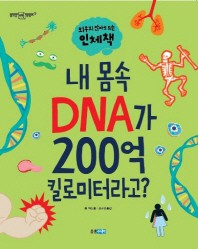 내 몸속 DNA가 200억 킬로미터라고?