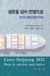 생존을 넘어 번영으로: 정기선 해운산업의 미래