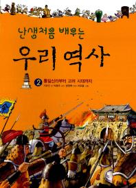 난생처음 배우는 우리 역사. 2: 통일신라부터 고려 시대까지