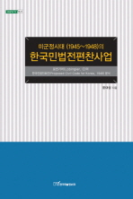 미군정시대의 한국민법전편찬사업