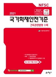 국가화재안전기준(2021)