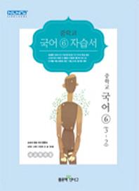 중학교 국어6(3학년2학기) 자습서(민현식)