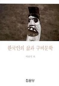 한국인의 삶과 구비문학